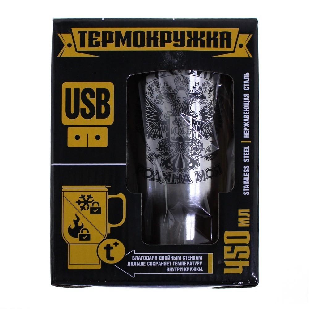 Термокружка с USB — Россия, 450 мл, серебро