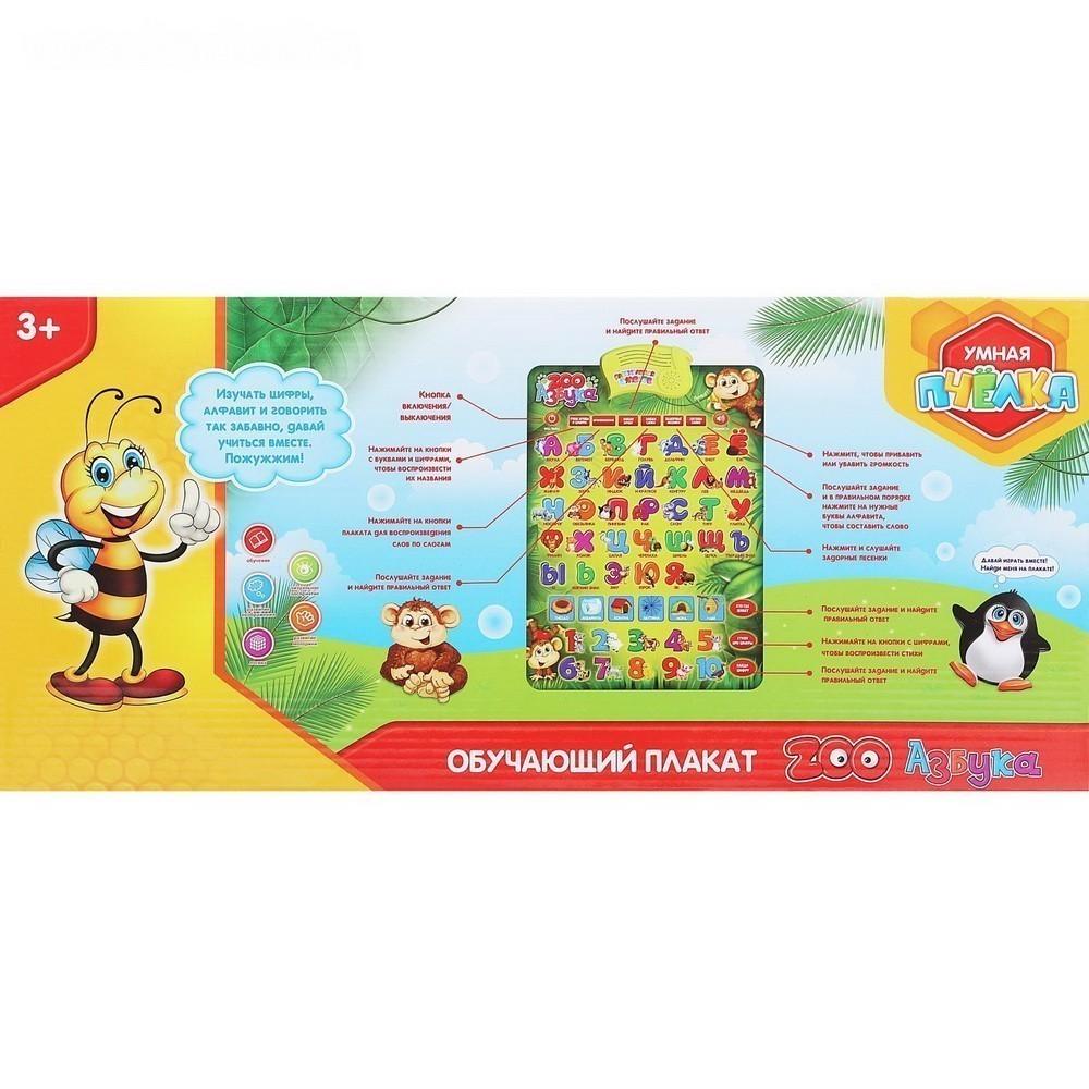 Обучающий электронный плакат - Zoo Азбука
