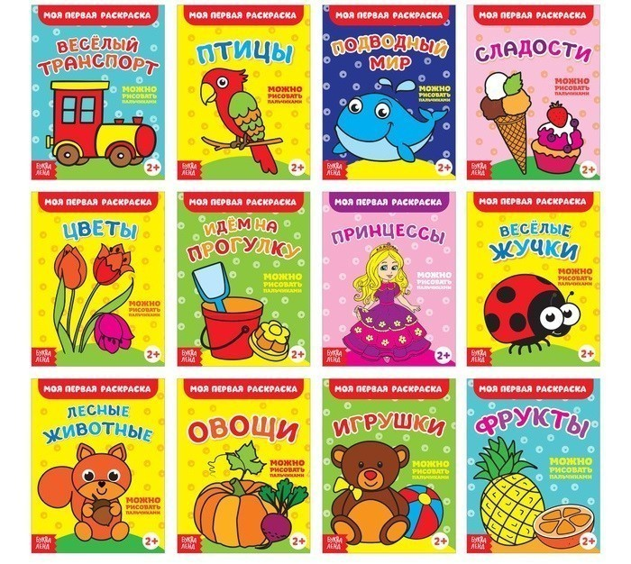 Купить Раскраски набор - Мои первые раскраски, 12 шт. по 16 стр., Для рисования