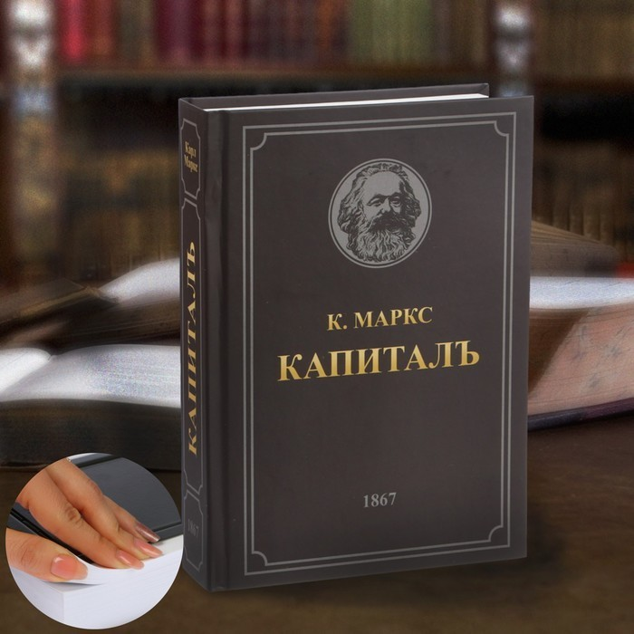 Сейф-книга - Капитал, 21х15,5х5 см